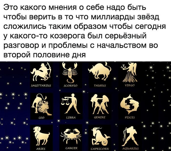 Немного о гороскопах