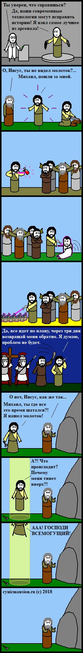 Иисусное Cynicmansion, Комиксы, Иисус Христос, Машина времени, Религия, Длиннопост