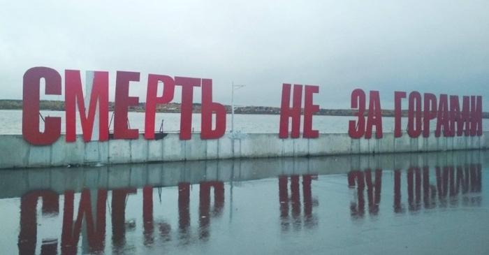 В Перми вандалы испортили Арт объект! Вандализм, Арт-Объект, Пермь