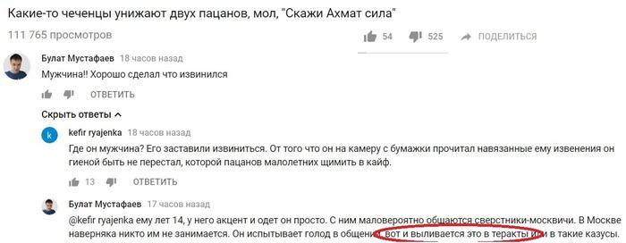 Акмак зила!!! Ахмат сила, Метро, Рамзан Кадыров, Чеченцы, Турпал Хасиев, Извинение