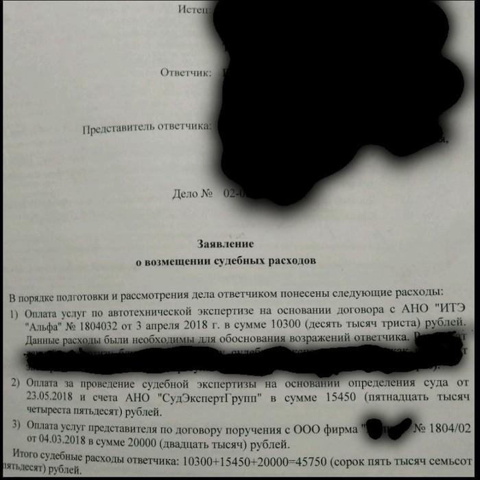 Записки юриста ч.321 Записки юриста, Суд