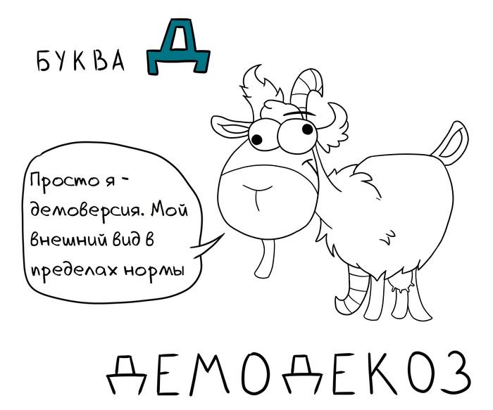 Алфавит болезней Болезнь, Коза, Комиксы, Веб-Комикс, ВКонтакте, Алфавит, Длиннопост
