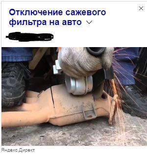 Болгарка-отключалка Болгарка, Креативная реклама, Яндекс директ