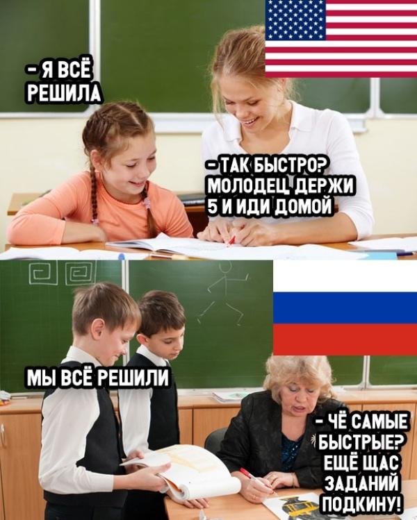 Учителя.. Россия VS США