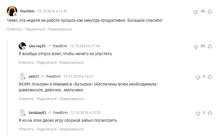 Кокорин и Мамаев в «Бутырке». Комментарии. Кокорин, Кокорин и Мамаев, Комментарии, Длиннопост
