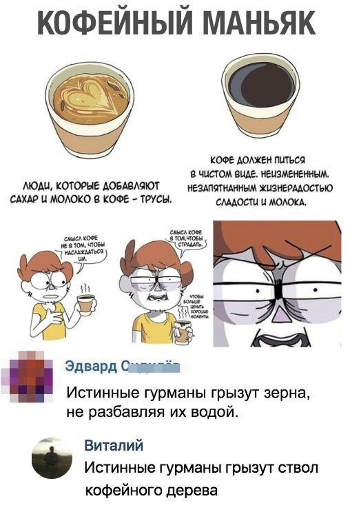Будьте бдительны! Кофе, Жесть, Маньяк, ВКонтакте, Комментарии