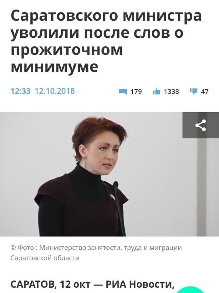 Саратовского министра уволили после слов о прожиточном минимуме Министр, Саратовская область, Макароны