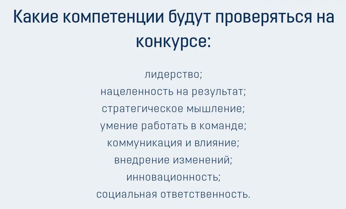 Лидеры России! Политика, Россия, Лидеры России, Конкурс, Управленцы, Видео, Длиннопост