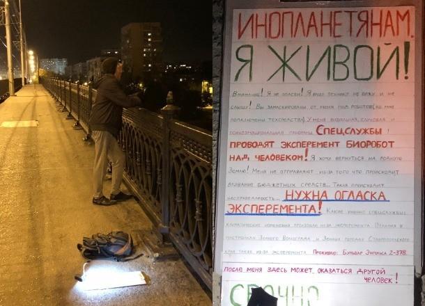 Мужчина на мосту умолял инопланетян забрать его из Волгограда Волгоград, Новости, Инопланетяне