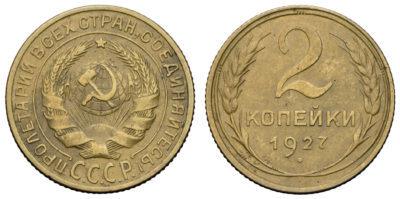 Дорогие советские монеты. Нумизматика, Старые советские деньги, Редкие монеты, СССР, Длиннопост