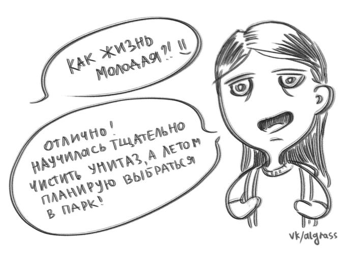 Жизнь молодая )