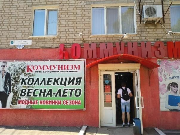 """Островок """"коммунизма"""""""