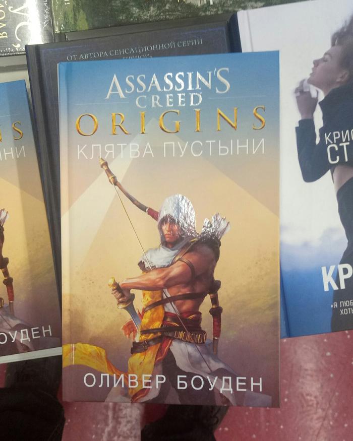 Увидел тут Анахорет книжку в магазине... Книги, Игры, Assassins Creed, Ubisoft, Анахорет, Длиннопост, Фотожаба, Фейк, Фотошоп мастер