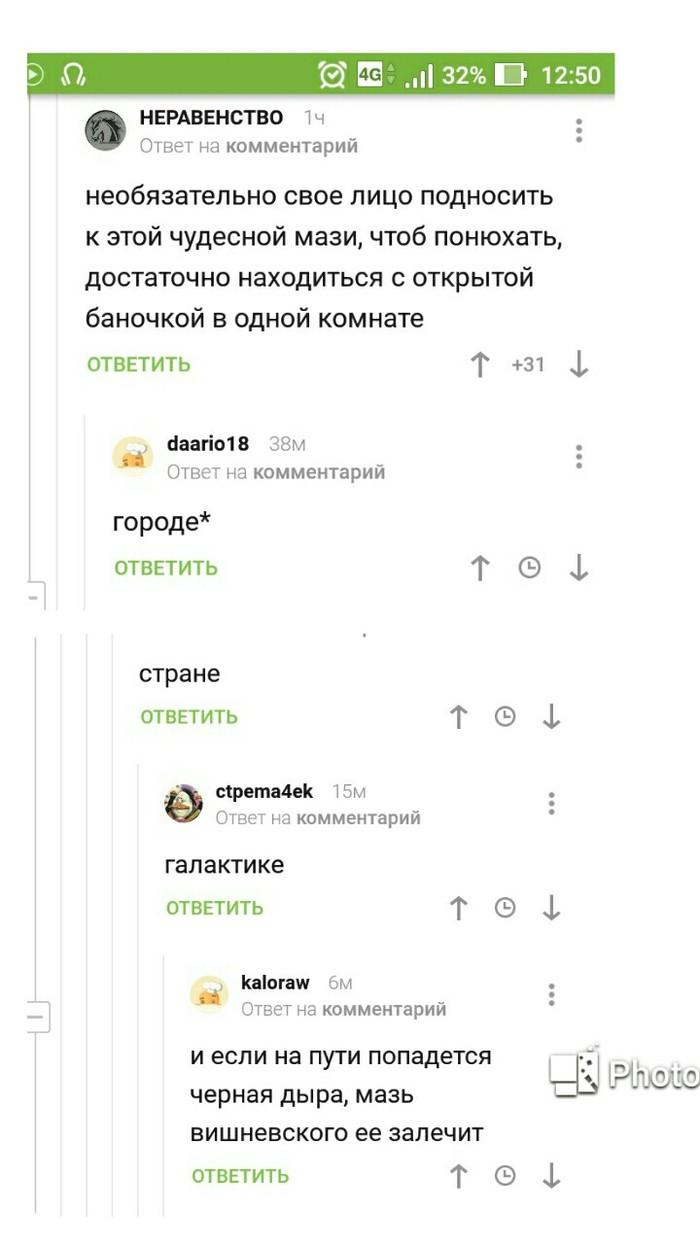 Про мазь Вишневского