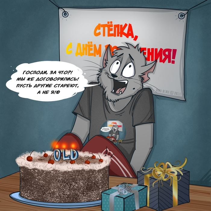 Сегодня Степан празднует День рождения Кот, Кот Степан, Bird Born, День рождения