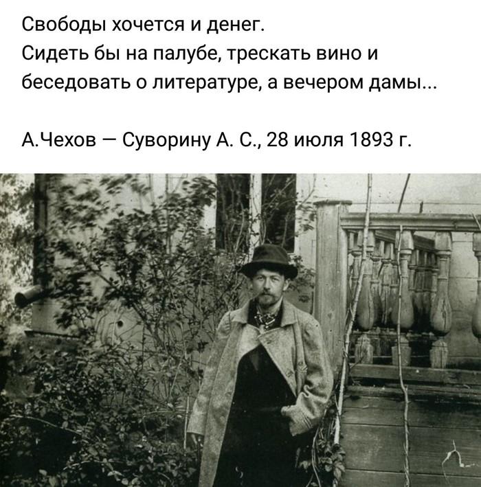 Как я вас понимаю, Антон Павлович
