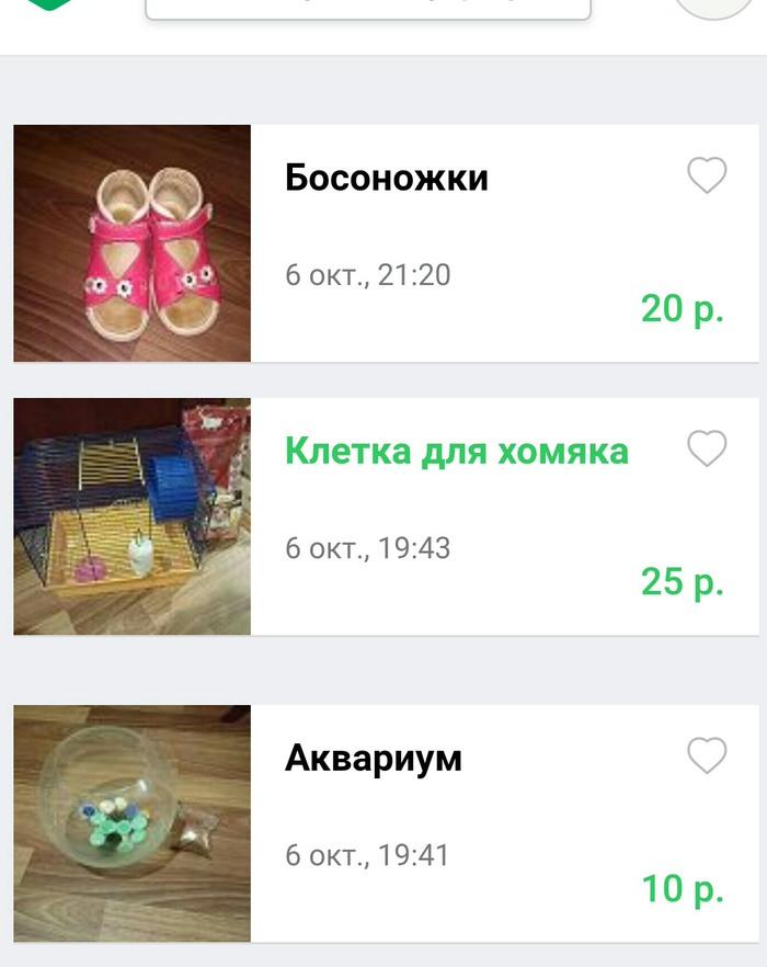 Плохая аура Никто не прижился, Рыба, Хомяк, Дети