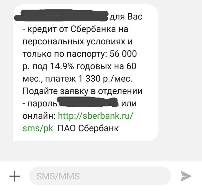 Щедрость зеленого банка Сбербанк, Кредит, Мало