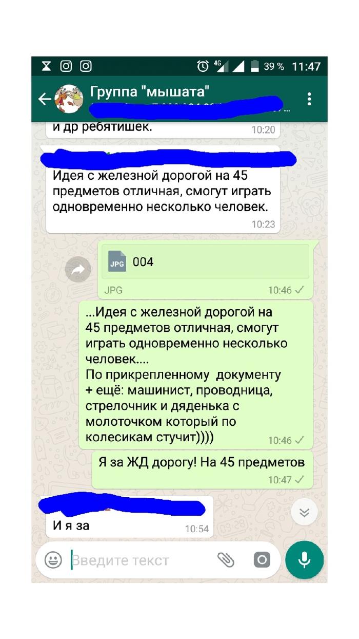 Маленькая РЖД Детская железная дорога, РЖД, Чат, Длиннопост