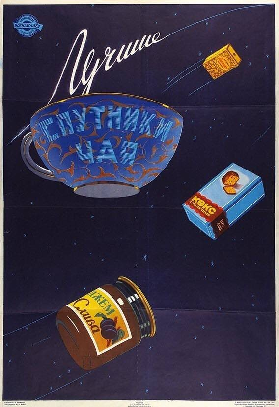 Плакат. Рекламные плакаты, Старое фото