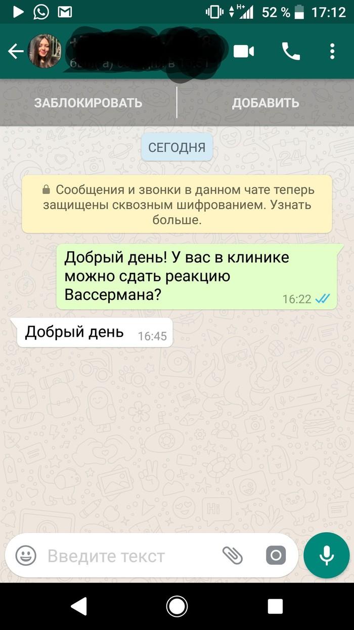 Главное-доброжелательность. Техподдержка, Медицина, Доброжелательность, Санкт-Петербург
