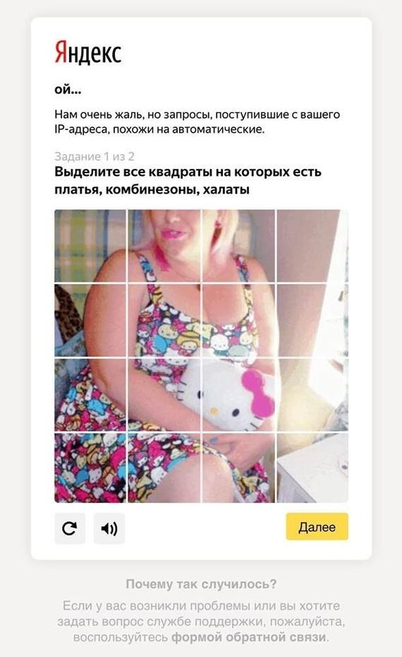 Каптча Яндекса вызывает у меня страх...