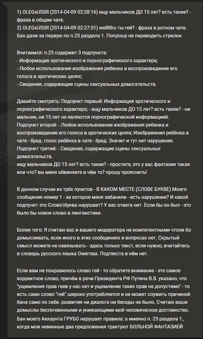 Красноречие 80 lvl World of Tanks, Модератор, Правила, Спор, Красноречие, Комментарии, Чат, Длиннопост