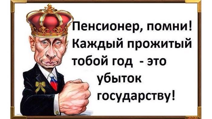Умер глава Пенсионного Фонда по Карелии Николай Левин... на 60-м году жизни! Пенсия, Смерть, Ирония