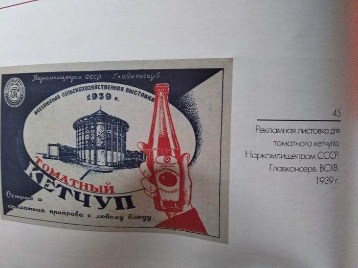 Кетчуп в СССР Кетчуп, Этикетка