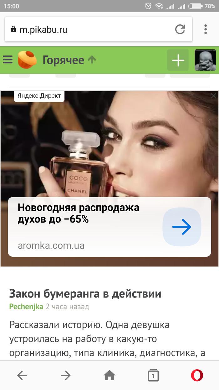 Когда все в рекламе Яндекса не так однозначно Яндекс, Реклама, Взгляд