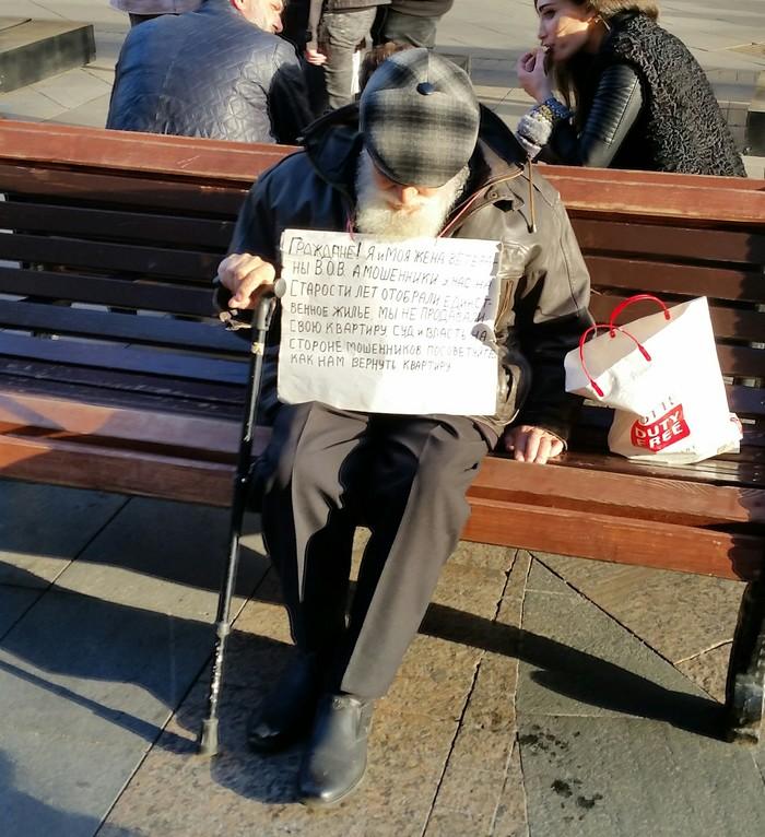 Дед на Никольской улице в Москве жалуется на хищение квартиры мошенниками Москва, Мошенники, Черный риэлтор, Бомж, Ветераны