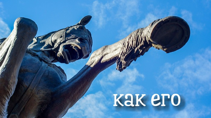 Евпатий Коловрат Евпатий Коловрат, Рязань, Памятник, Боготырь, Длиннопост