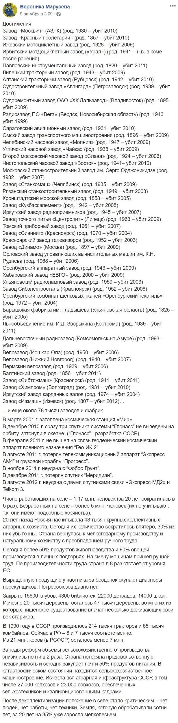 За четверть века в России исчезли 78 тысяч заводов и фабрик Длиннопост, Россия, Завод, Достижение