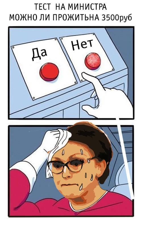 Тест на министра