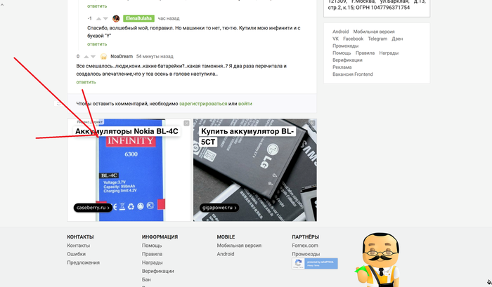 Gigapower.ru - МОШЕННИКИ Мошенники, Литиевые аккумуляторы, Контрафакт, Контрабанда, Яндекс директ, Длиннопост