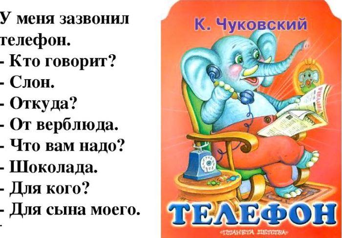 У меня зазвонил телефон Телефон, Ростелеком, Реклама, Чуковский, Стихи, Поэзия