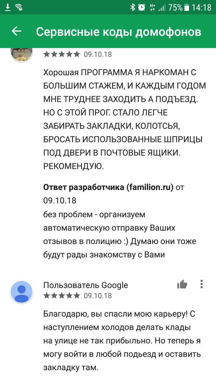 Отзывы о приложении :)