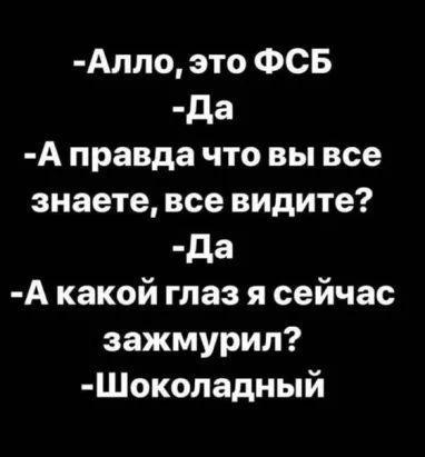 -Алло, это анонимный телефон ФСБ?-Да, Анатолий.