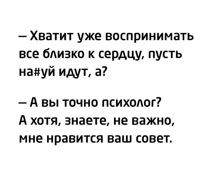 Про психологию