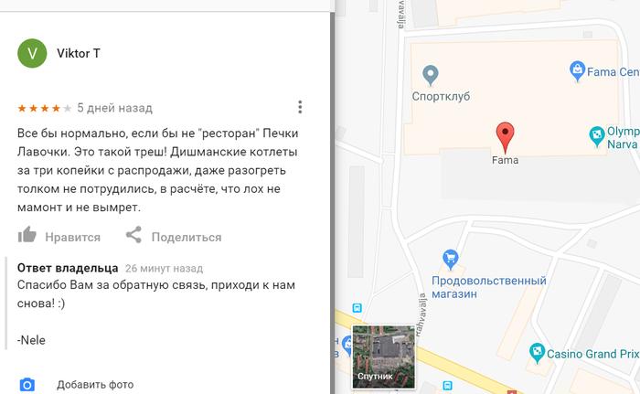 Ну этот который не вымрет и не мамонт Google maps, Отзыв, ФАМА
