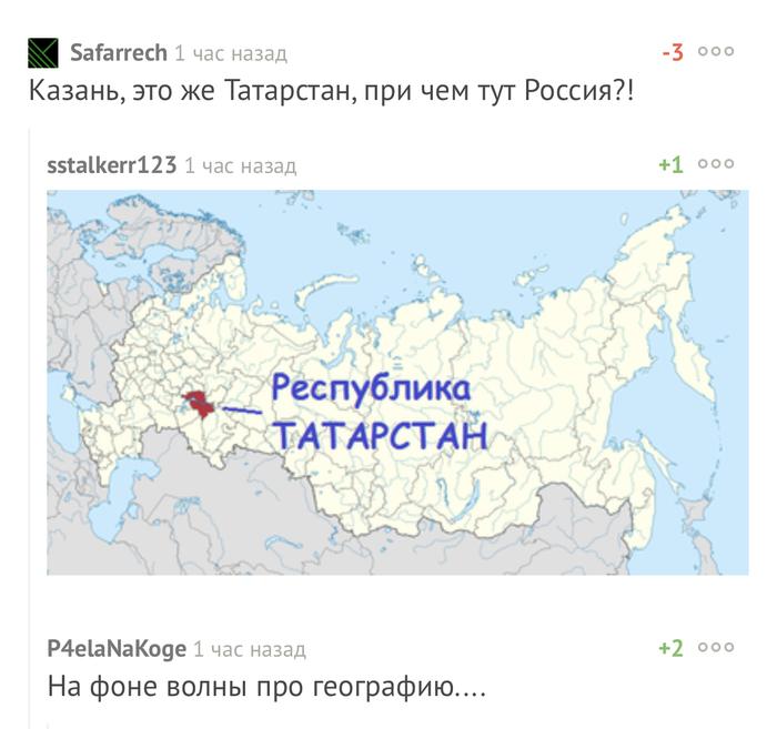 География говорите География, Грамотность, Безграмотность, Россия, Не Россия