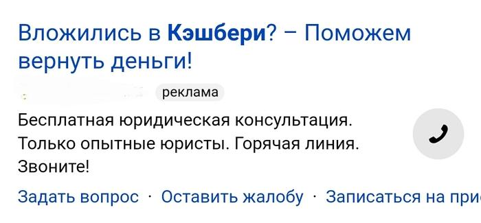 Маркетинг, гениальный своей своевременностью Реклама, Кэшбери, Яндекс директ