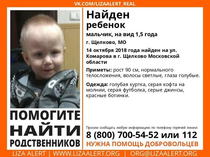 Пикабу=много людей. Помощь. Помощь, Лиза Алерт, Потерянный ребенок, Мальчик, Щелково, Московская область, Без рейтинга