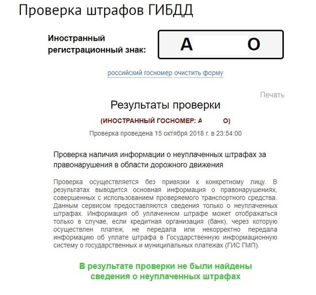 База административных штрафов по фамилии