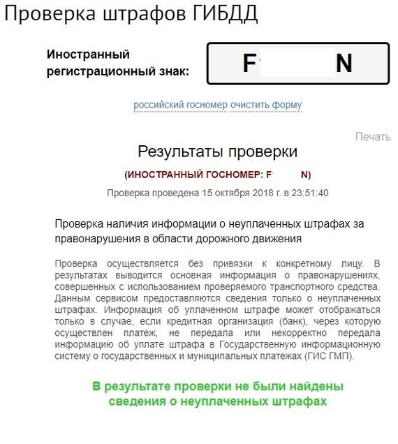 Штрафы с камер на иностранных номерах попадут в базу? ПДД, Россия, Казахстан, Номер, СНГ, Нарушение, Длиннопост