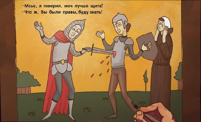 Средневековые споры