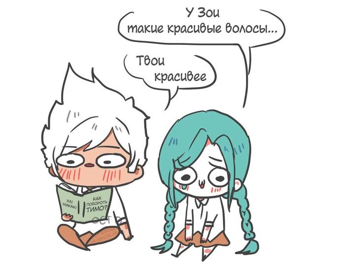Комплимент Комиксы, Octo-San, LOL, League of Legends, Jinx, Ekko, Zoe