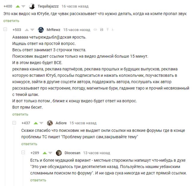 Решение всех проблем Комментарии на Пикабу, Скриншот, Интернет