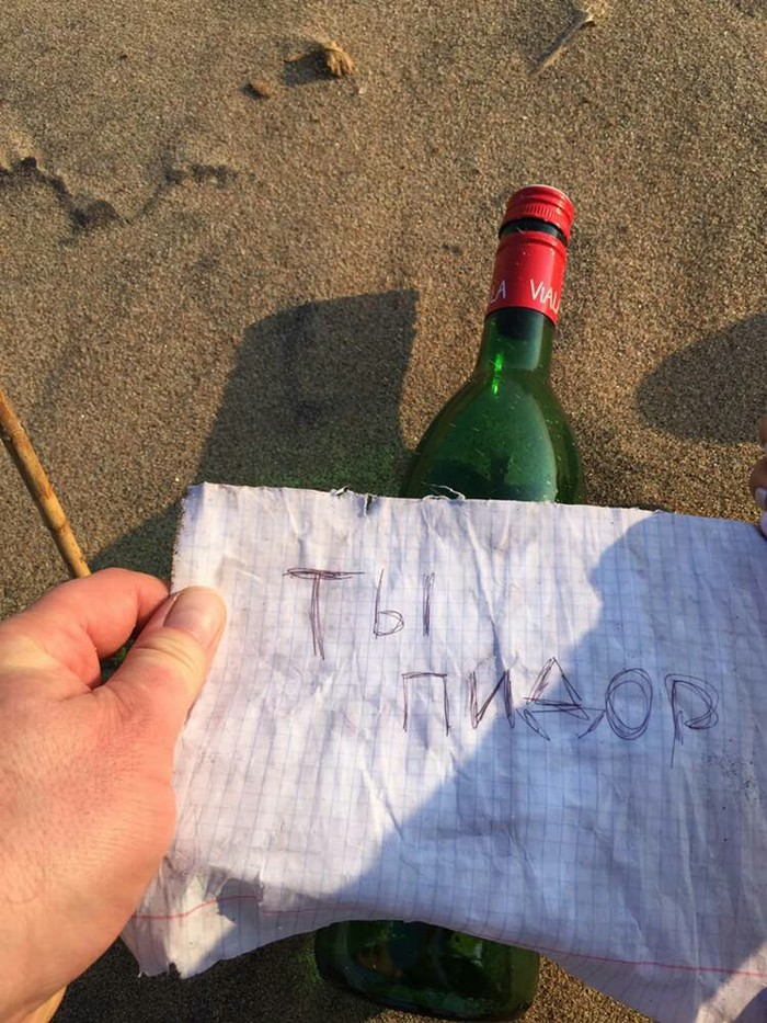 Записка в бутылке Записка, Бутылка, Находка, Записка в бутылке, Мат