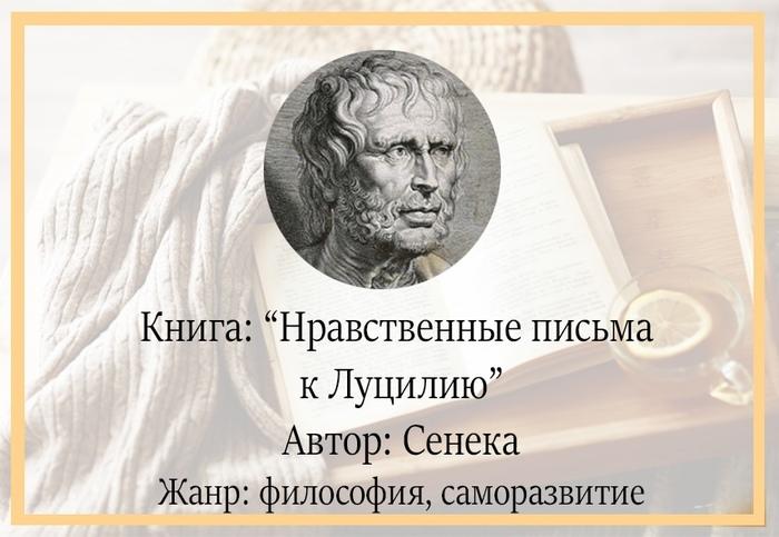 """Что почитать? """"Нравственные письма к Луцилию"""" Книги, Что почитать?, Читайте Рекомендую!, Философия, Текст, Длиннопост"""
